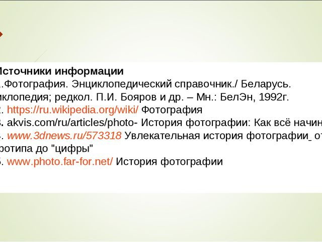 Источники информации 1.Фотография. Энциклопедический справочник./ Беларусь. Э...