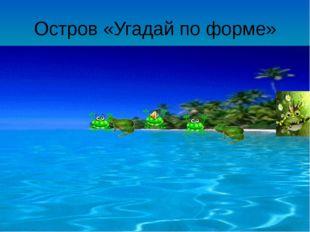 Остров «Угадай по форме»