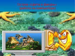 Остров «Цвета и фигуры» (работа на компьютере)
