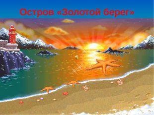 Остров «Золотой берег»