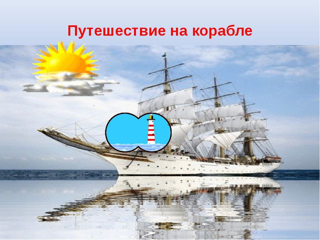 Путешествие на корабле