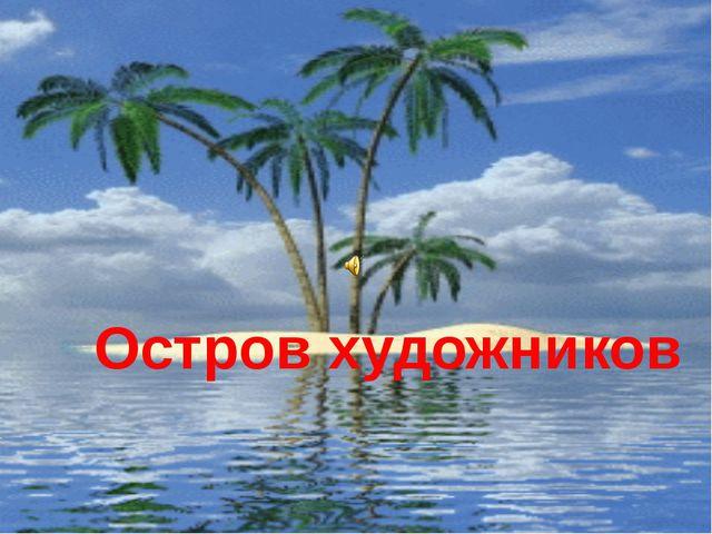 Остров художников Остров художников