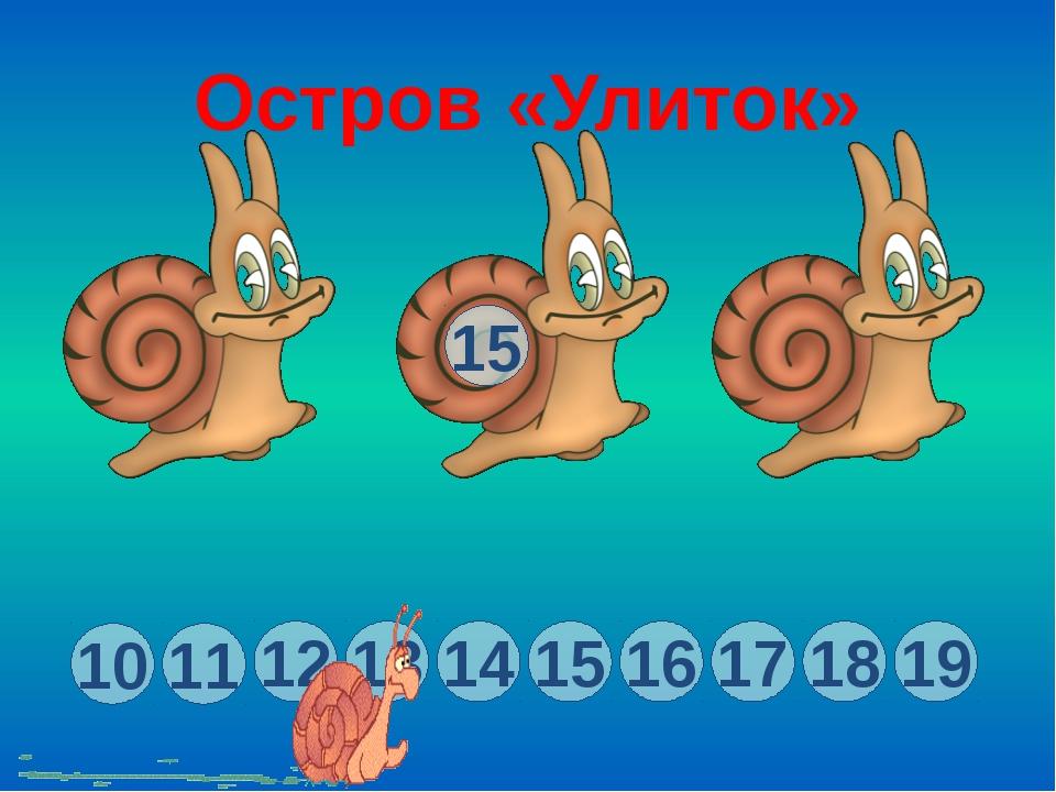 10 11 12 13 14 15 16 17 18 19 15 Остров «Улиток»