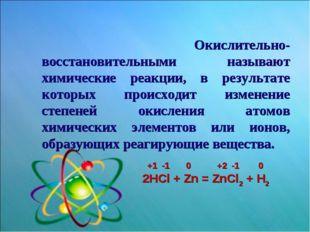 Окислительно-восстановительными называют химические реакции, в результате ко