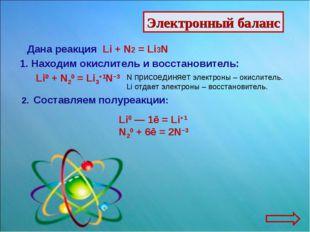 Электронный баланс Дана реакция Li + N2 = Li3N 1. Находим окислитель и восста