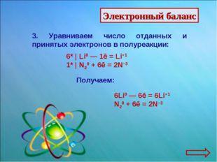 Электронный баланс 3. Уравниваем число отданных и принятых электронов в полур