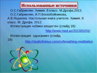 Использованные источники http://www.med.az/2013/02/01/ О.С.Габриелян. Химия.