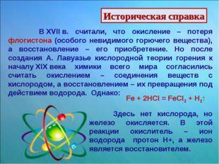 Историческая справка ВXVIIв. считали, что окисление – потеря флогистона (ос