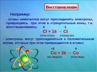 Восстановление Например: - атомы неметаллов могут присоединять электроны, пре