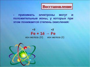 Восстановление - принимать электроны могут и положительные ионы, у которых пр