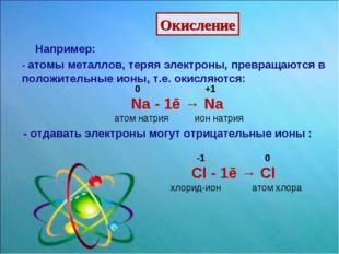 Окисление Например: - атомы металлов, теряя электроны, превращаются в положит