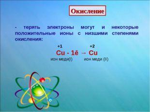 Окисление - терять электроны могут и некоторые положительные ионы с низшими с