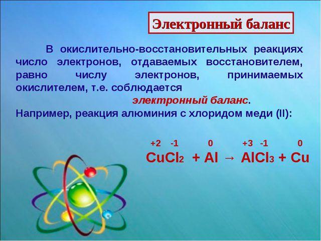 Электронный баланс В окислительно-восстановительных реакциях число электронов...