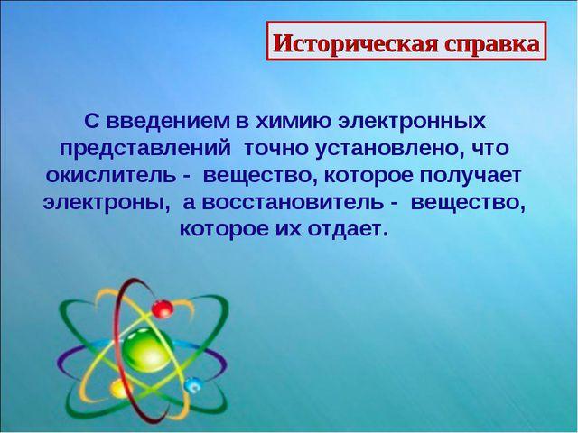 Историческая справка С введением в химию электронных представлений точно уста...