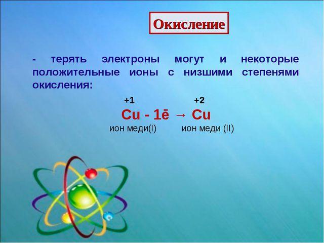 Окисление - терять электроны могут и некоторые положительные ионы с низшими с...