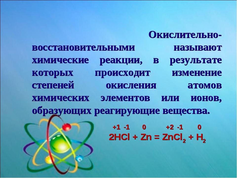 Окислительно-восстановительными называют химические реакции, в результате ко...