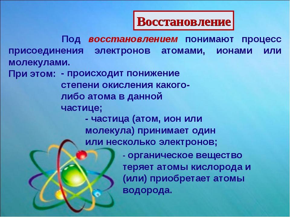 Восстановление Под восстановлением понимают процесс присоединения электронов...
