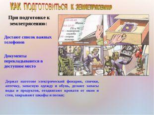 При подготовке к землетрясению: Достают список важных телефонов Документы пер