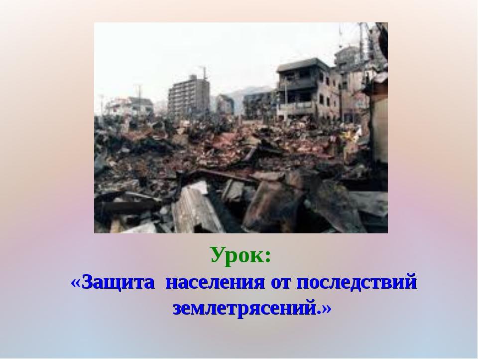 Урок: «Защита населения от последствий землетрясений.»