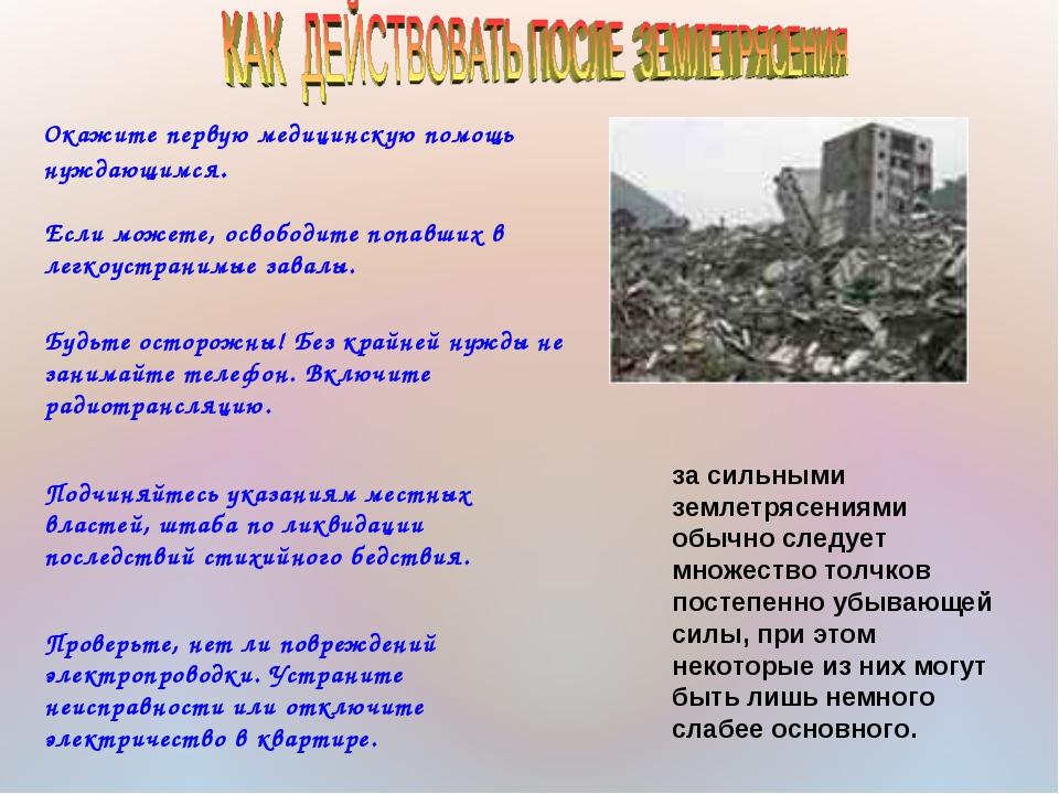 за сильными землетрясениями обычно следует множество толчков постепенно убыва...
