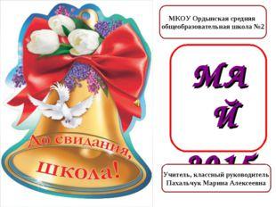 МКОУ Ордынская средняя общеобразовательная школа №2 Учитель, классный руковод