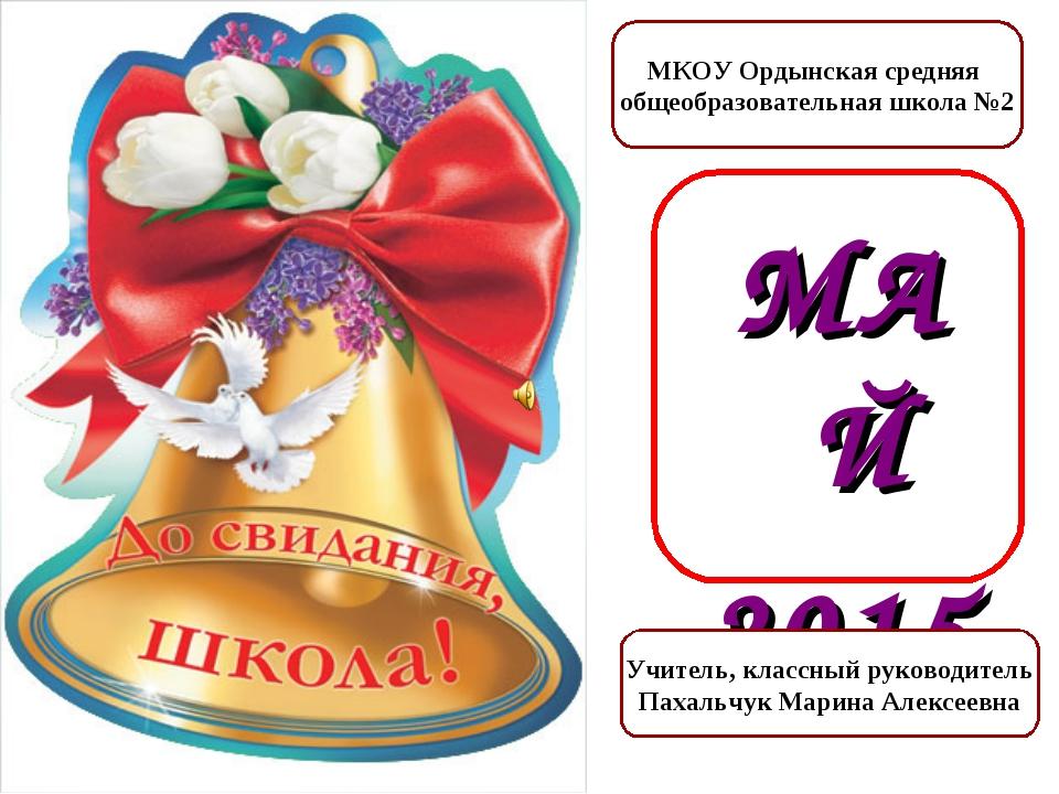 МКОУ Ордынская средняя общеобразовательная школа №2 Учитель, классный руковод...