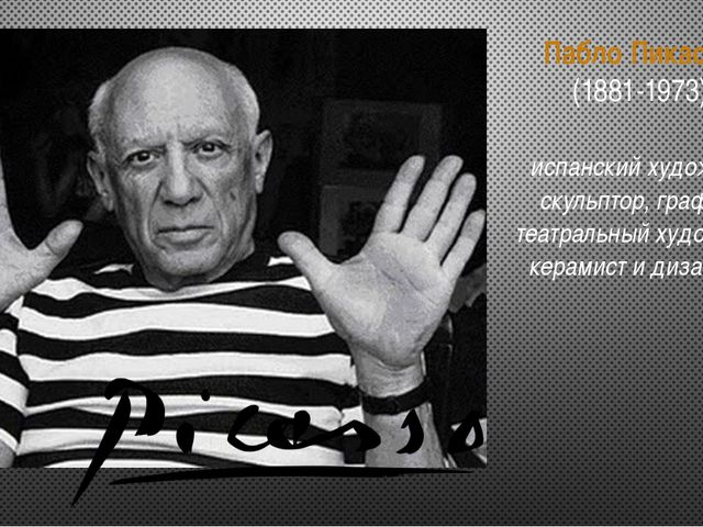 Пабло Пикассо (1881-1973) испанский художник, скульптор, график, театральный...