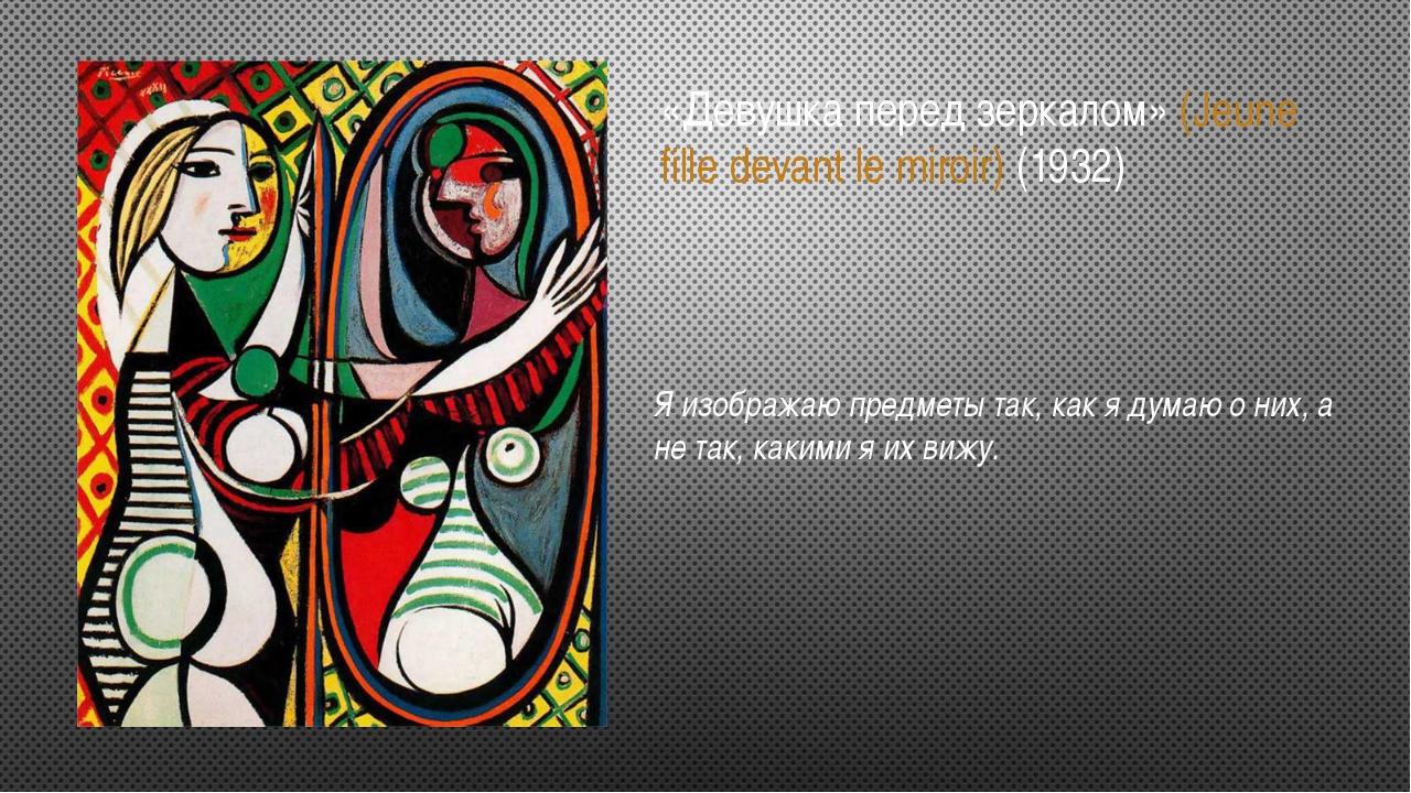«Девушка перед зеркалом» (Jeune fille devant le miroir) (1932) Я изображаю пр...