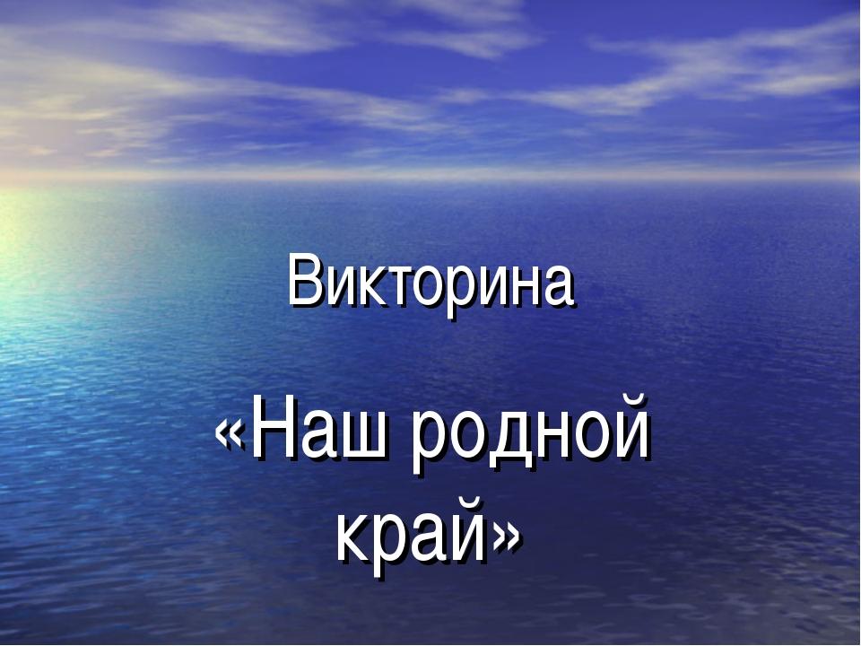 Викторина «Наш родной край»