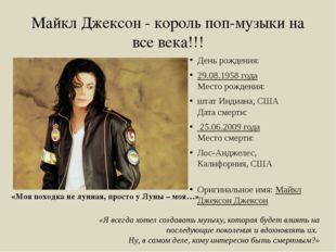 Майкл Джексон - король поп-музыки на все века!!! День рождения: 29.08.1958г