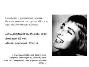 Жанна Агузарова - Богиня эпатажа Советская и российская певица, бывшая вокали