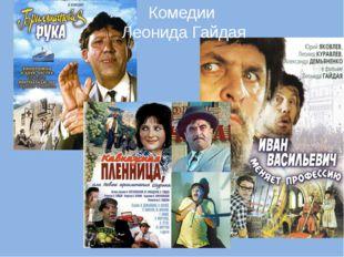 Комедии Леонида Гайдая