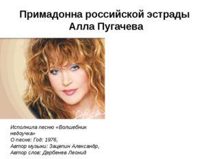 Примадонна российской эстрады Алла Пугачева Исполнила песню «Волшебник недоуч
