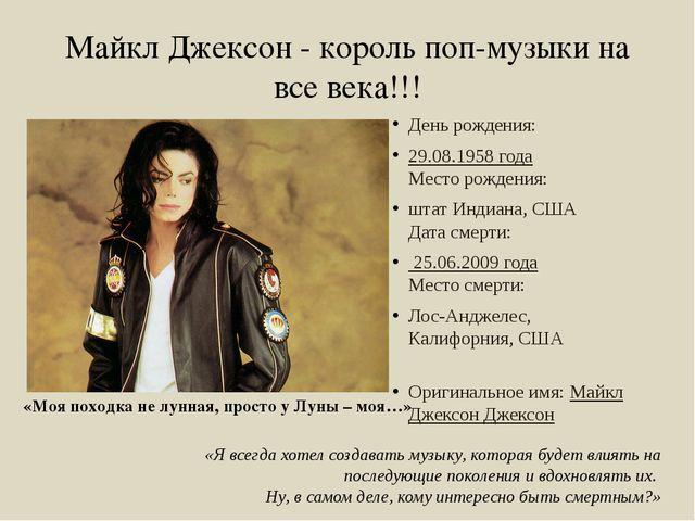Майкл Джексон - король поп-музыки на все века!!! День рождения: 29.08.1958г...