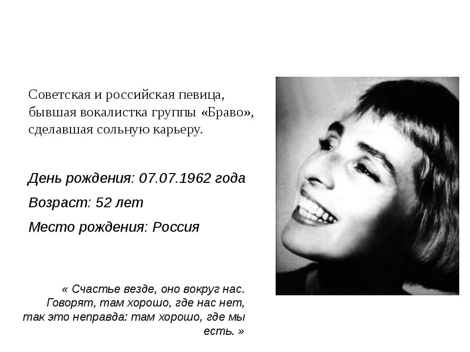 Жанна Агузарова - Богиня эпатажа Советская и российская певица, бывшая вокали...