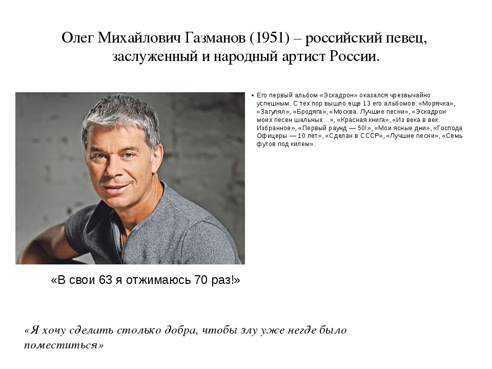 Олег Михайлович Газманов (1951) – российский певец, заслуженный и народный ар...