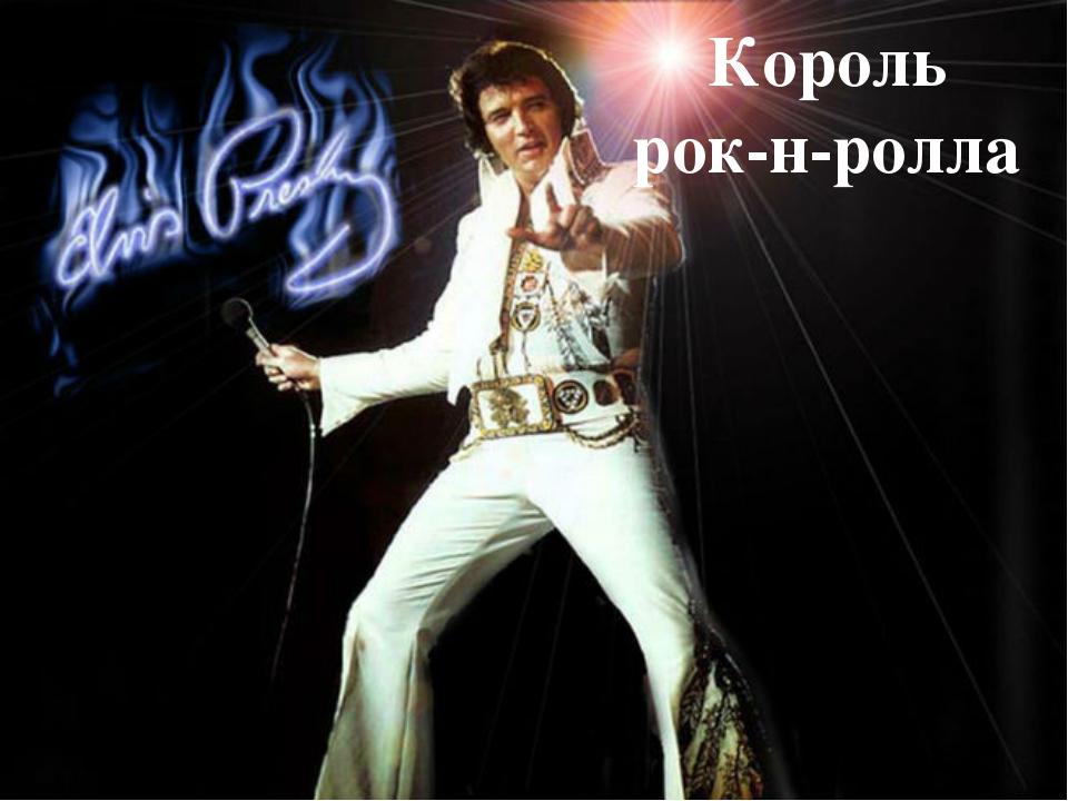 Король рок-н-ролла