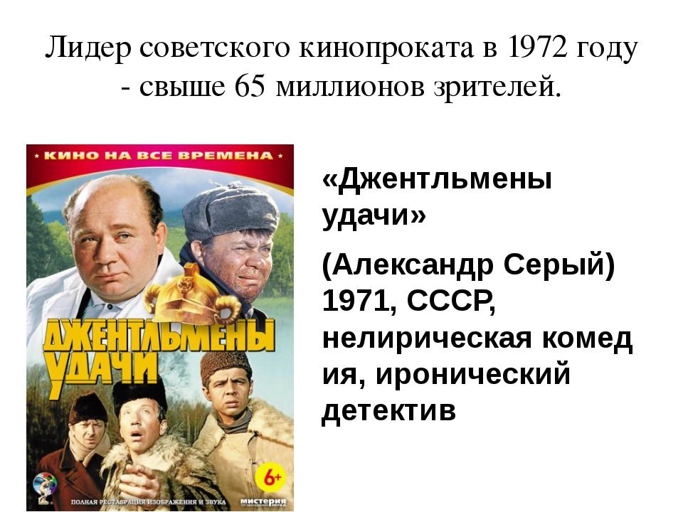 Лидер советского кинопроката в 1972 году - свыше 65 миллионов зрителей. «Джен...