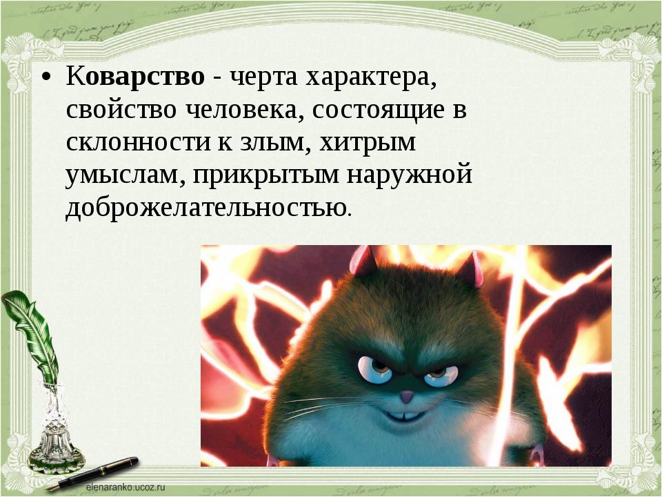 Коварство - черта характера, свойство человека, состоящие в склонности к злым...