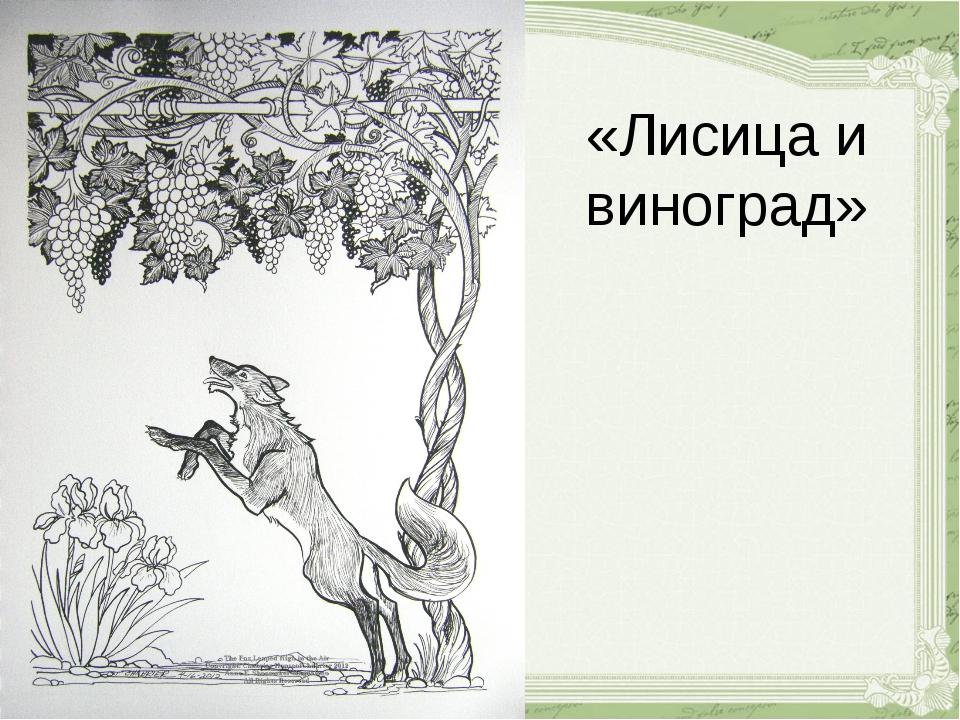 Картинки лисица и виноград рисовать
