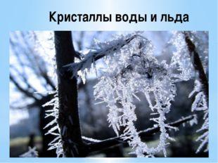 Кристаллы воды и льда