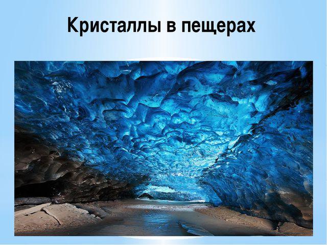 Кристаллы в пещерах