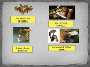 Бог виноделия -ДИОНИС Бог – кузнец -ГЕФЕСТ Вестник богов -ГЕРМЕС Бог коварной