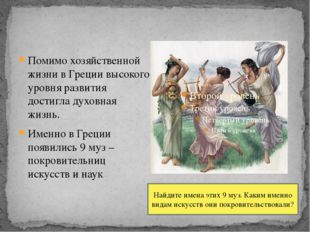 Помимо хозяйственной жизни в Греции высокого уровня развития достигла духовн