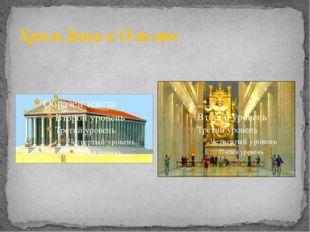 Храм Зевса в Олимпе