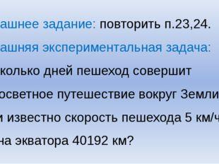 Домашнее задание: повторить п.23,24. Домашняя экспериментальная задача: За ск