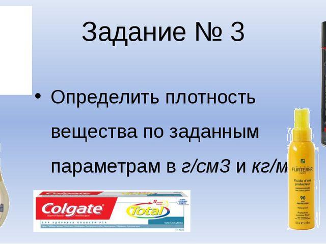 Задание № 3 Определить плотность вещества по заданным параметрам в г/см3 и кг...