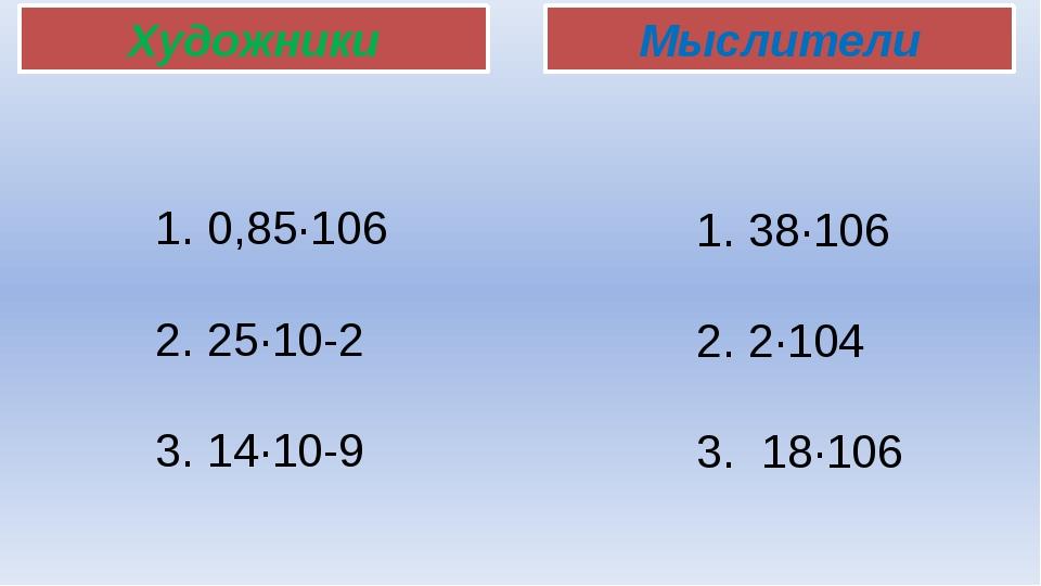 0,85∙106 25∙10-2 14∙10-9 Художники Мыслители 38∙106 2∙104 18∙106