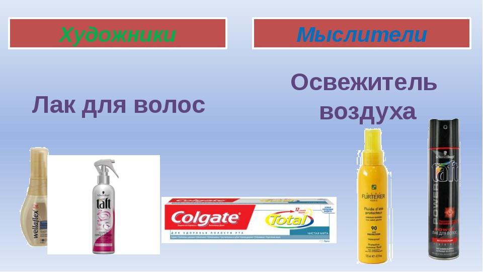 Художники Мыслители Лак для волос Освежитель воздуха