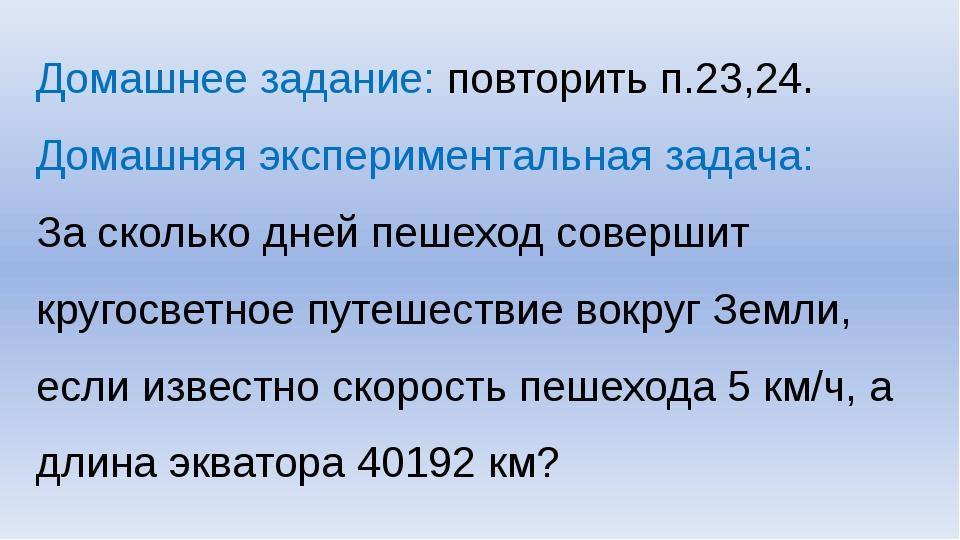 Домашнее задание: повторить п.23,24. Домашняя экспериментальная задача: За ск...